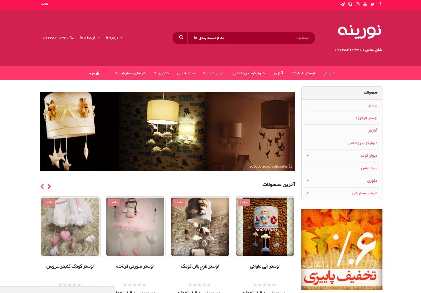 فروشگاه اینترنتی نورینه
